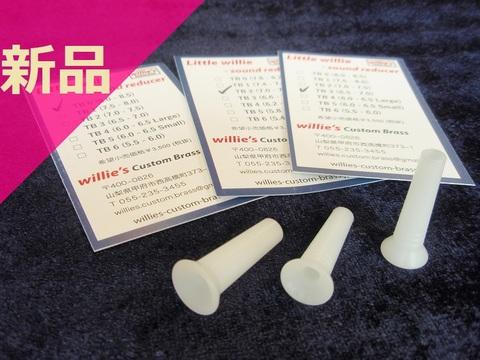 【プラクティスミュート】Little willie - Sound reducer