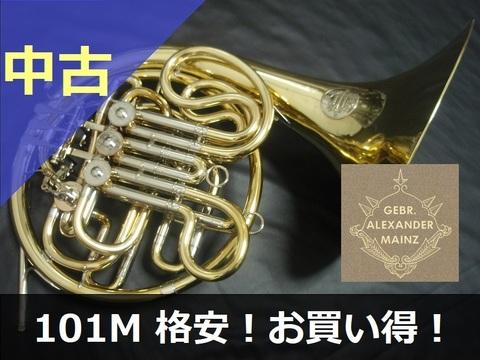 (中古フルダブルホルン)ALEXANDER 101M