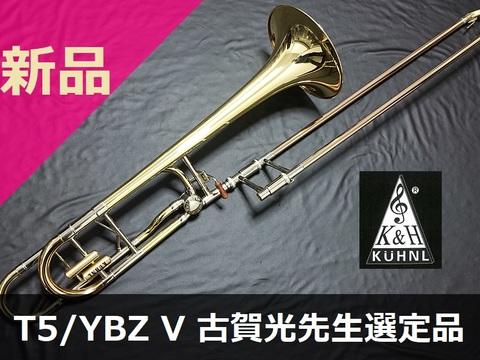 【新品トロンボーン】Kühnl & Hoyer T5/Y BZ V 古賀光先生選定品
