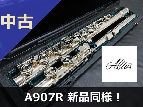 【中古フルート】Altus A907R 新品同様!!