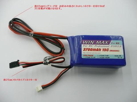 WIN MAX 7.4V3700mAh15C受信機用リポ ロングコード付 ※双葉コネクタ付