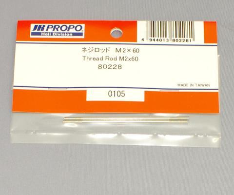 80228 ネジロッドM2×60
