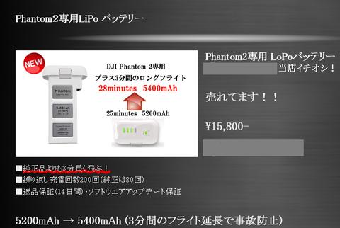 PHANTOM2用社外バッテリー6000mA