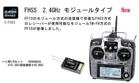 FF10CHP FHSS R2006GS受信機T/Rセット