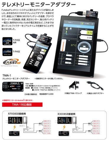 大特価品 双葉テレメトリーアダプター TMA-1