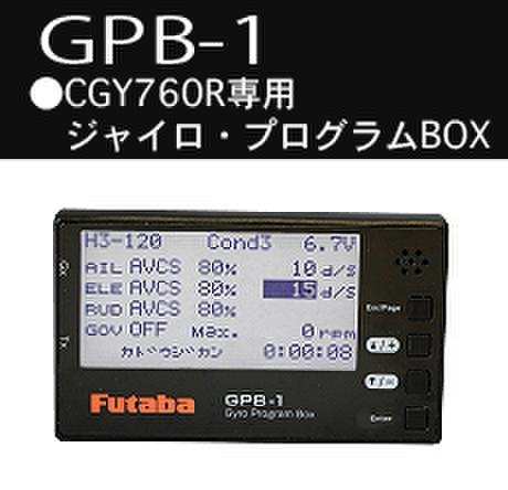 双葉電子 GPB-1 プログラムボックス(CGY760R用)※特価品