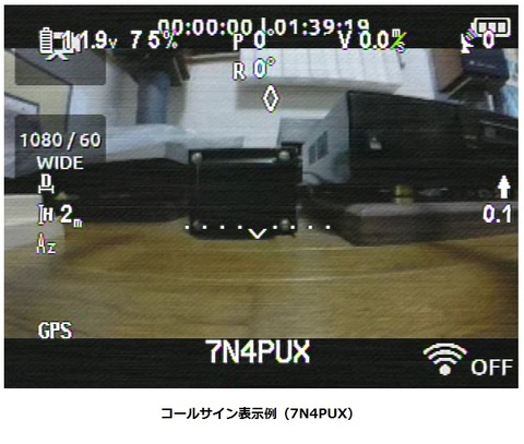 FPV用OSD文字表示ユニット