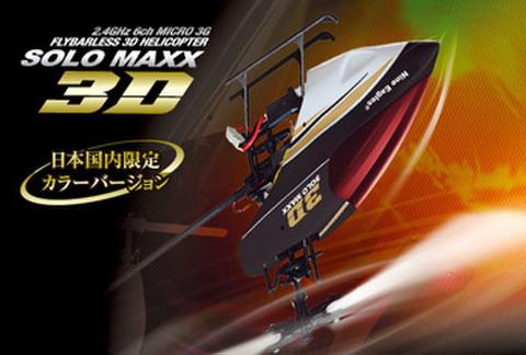 SOLO MAXX 3D (グリーン)