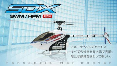 ヒロボー SDX 50 HPM(A)SDXエンジン付半完成