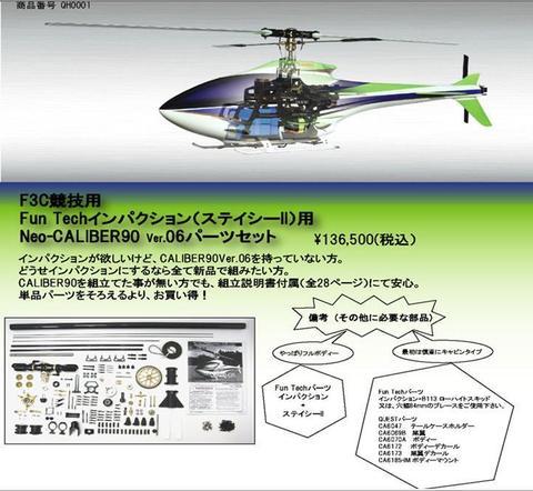 Neo-CALIBER-Ver06パーツセット