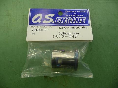 OS32SX-H用シリンダー23403100