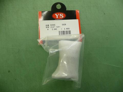 YS56SR用シリンダーS2005