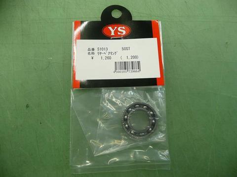 YS50ST/56SR用Brg(後)S1013