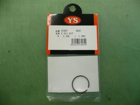 YS50ST用ピストンリングS1007