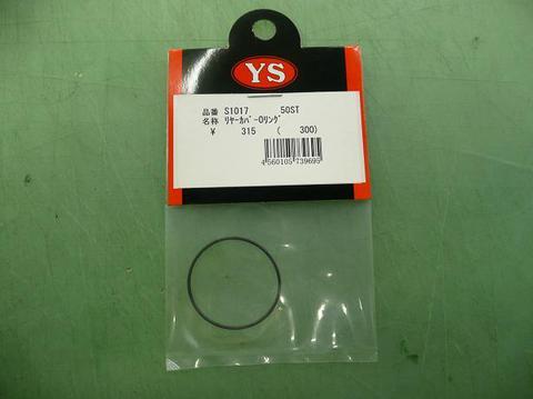YS50ST/56SR用リヤカバーOリングS1017