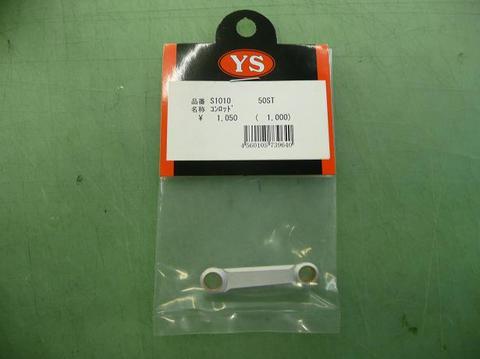 YS50ST/56SR用コンロッドS1010