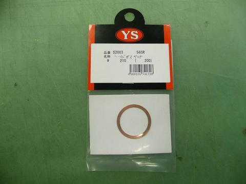 YS56SR用ヘッドガスケットS2003