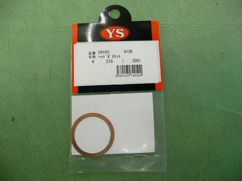 YS91SR/SR3C/SRS用ヘッドガスケットS9103