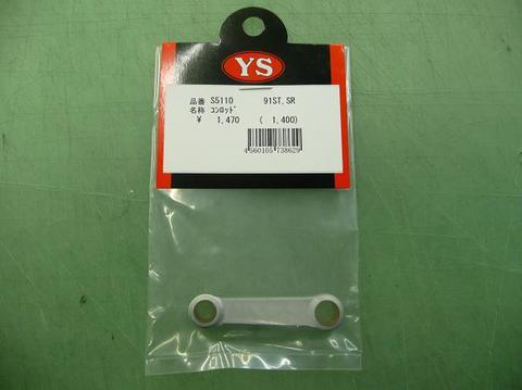 YS91ST/SR/SR3C/SRS用コンロッドS5110