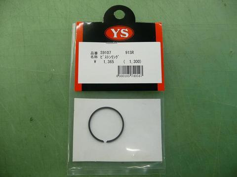 YS91SR/SR3C/SRS用ピストンリングS9107