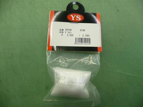 YS91SR/SR3C用ピストンS9106