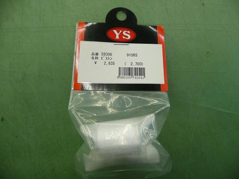 YS91SRS用ピストンS9306