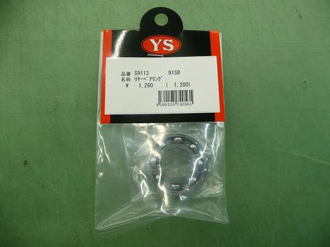 YS91SR/SR3C/SRS用Brg(後)S9113