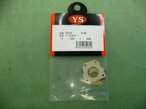 YS91SR/SR3C/SRS用パッキンセットS9143