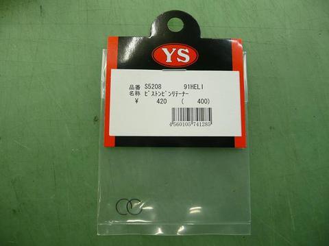 YS91ST/SR/SR3C/SRS用ピストンピンリテーナーS5208