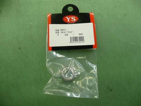 YS91ST/SR/SR3C/SRS用Brg(前)R6211