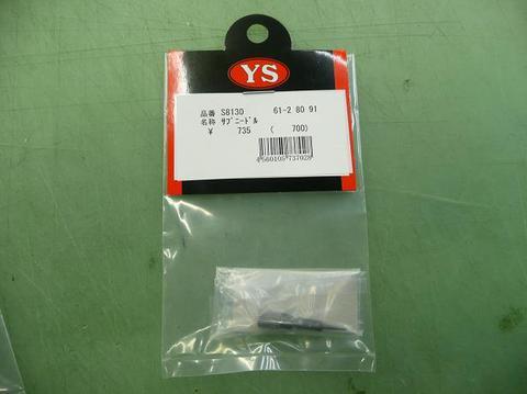 YS91ST/SR/SR3C/SRS用サブニードルS8130