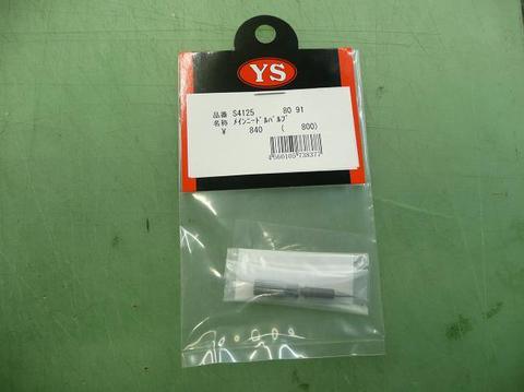 YS91ST/SR/SR3C/SRS用メインニードルS4125