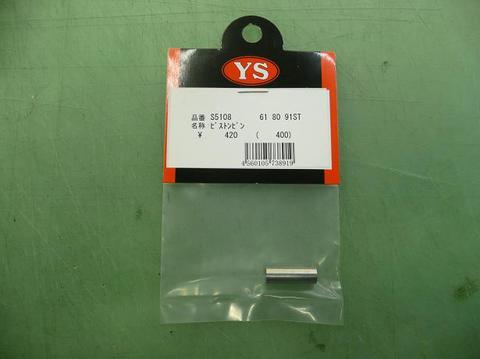 YS91ST・STR用ピストンピンS5108