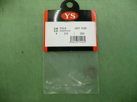 YS50/56/91共用スラストワッシャーS1014