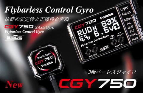 双葉CGY750ジャイロ&ガバナーセット