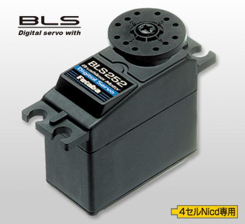 双葉BLS252サーボ単品ばら売り