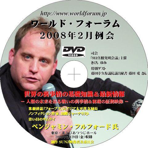 【DVD】ベンジャミン・フルフォード氏『世界の裏事情の基礎知識&最新情報』(3時間1分収録)