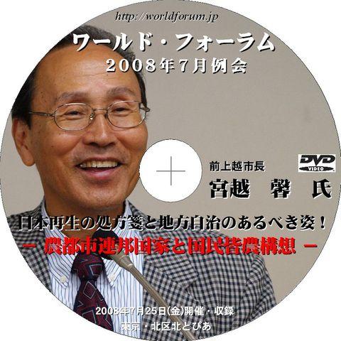 【DVD】宮越馨氏「日本再生の処方箋と地方自治のあるべき姿!」(2時間55分収録)