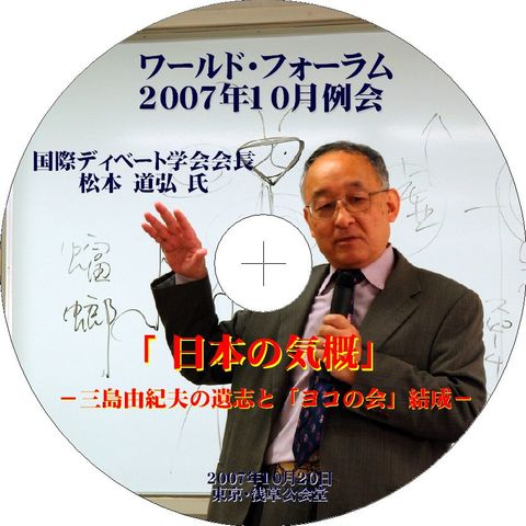 【DVD】松本道弘氏『日本の気概』(2時間19分収録)