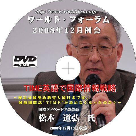 【DVD】松本道弘氏「TIME英語で国際情報戦略」(3時間42分収録)