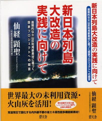 【DVD】仙経顕聖氏『新日本列島大改造への実践は、火山灰の有効利用から』(1時間42分収録)
