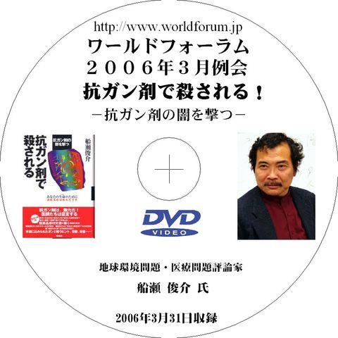 【DVD】船瀬俊介氏「抗ガン剤に殺される!!」(2時間12分収録)