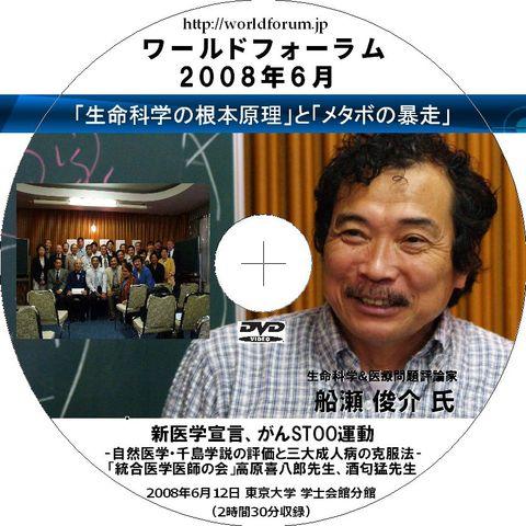 【DVD】船瀬俊介氏「生命科学の根本原理とメタボの暴走」ワールドフォーラム2008年6月(2時間30分収録)