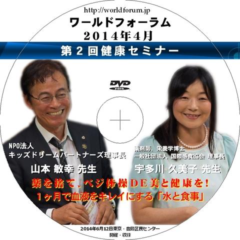 【DVD】第2回健康セミナー宇多川久美子先生x山本敏幸先生2014年6月(2時間25分収録)