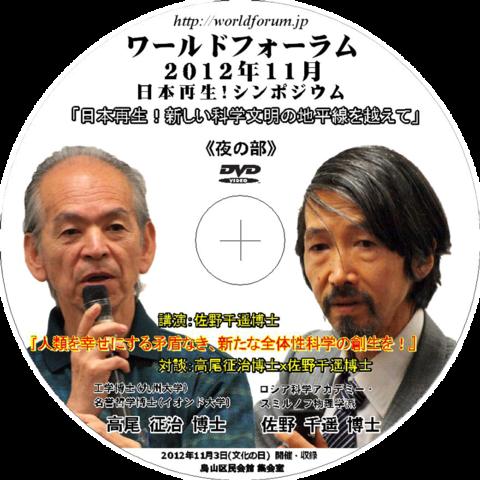 【DVD】佐野千遥博士、高尾征治博士「日本再生!新しい科学文明の地平線を越えて」(2時間20分収録)