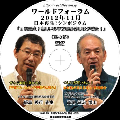 【DVD】飯島秀行先生、高尾征治博士「日本再生!新しい科学文明の夜明けが来た!」(3時間44分収録)