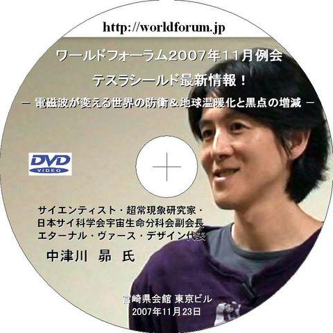 【DVD】中津川昴氏『テスラシールド最新情報!』(2時間51分収録)