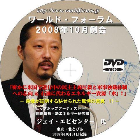 【DVD】ジェイ・エピセンター 氏「映像が証明する秘せられた驚愕の真実!!」(3時間8分収録)