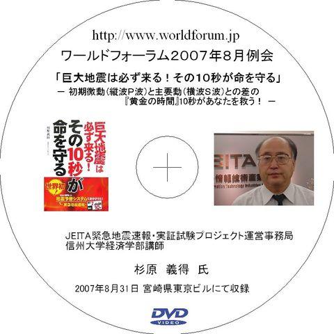 【DVD】杉原義得氏「巨大地震は必ず来る!その10秒が命を守る」(1時間42分収録)