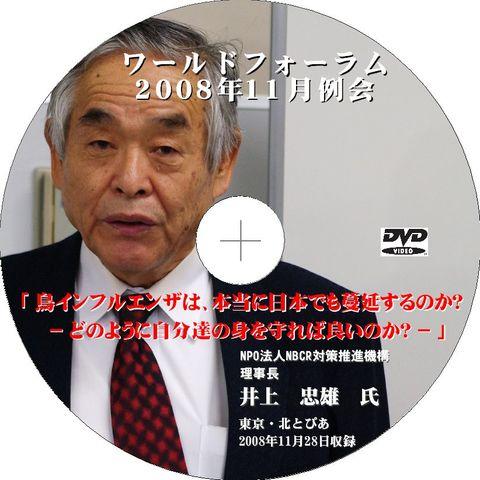 【DVD】井上忠雄氏「鳥インフルエンザは、本当に日本でも蔓延するのか?」(3時間22分収録)